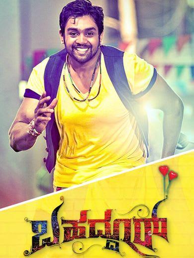 Watch Bahaddur Full Movie, Kannada Romance Movies in HD on