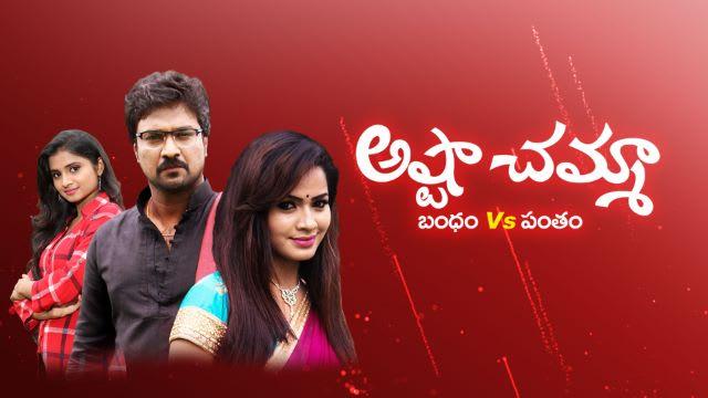 Ashta Chemma Serial Full Episodes, Watch Ashta Chemma TV