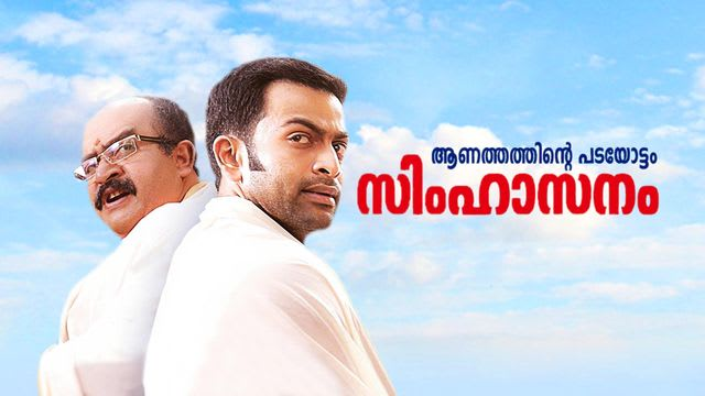 kanaka simhasanam malayalam movie mp3
