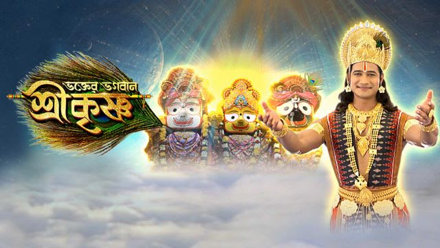 Bhakter Bhagaban Shri Krishna Serial Full Episodes, Watch Bhakter