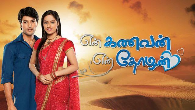 En Kanavan En Thozhan Serial Full Episodes, Watch En Kanavan En