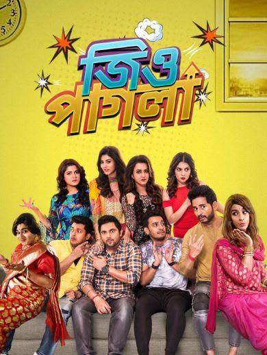 new movie download 2017 bengali