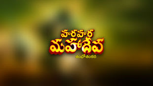 Hara Hara Mahadeva Serial Full Episodes, Watch Hara Hara