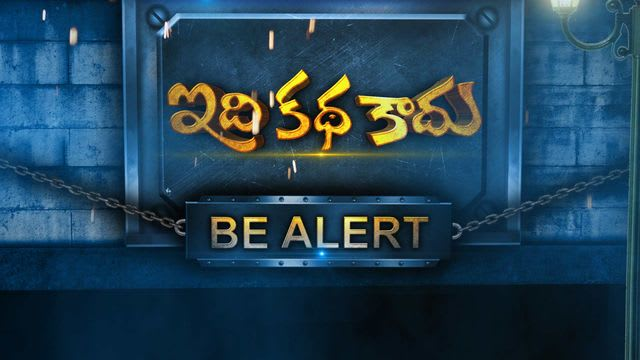 Idi Katha Kadu - Be Alert Serial Full Episodes, Watch Idi