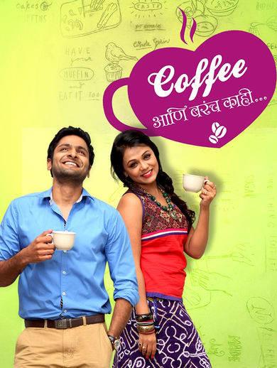 coffee ani barach kahi songs download