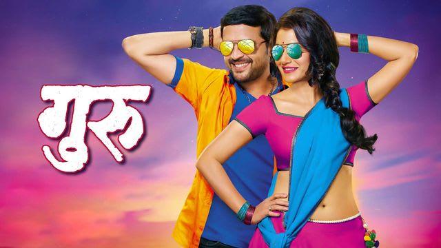 love guru full film