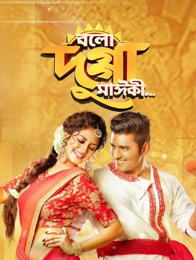 uma bengali movie mp3 download