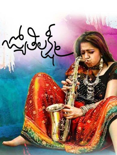 Watch Jyothilakshmi Full Movie, Telugu Drama Movies in HD on