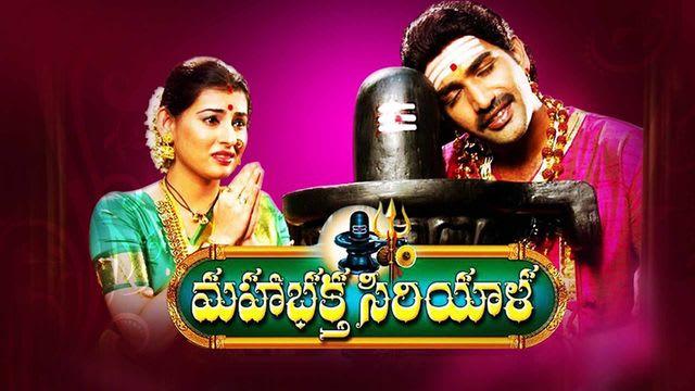 Watch Mahabhakta Siriyala Full Movie, Telugu Mythology Movies in HD on  Hotstar