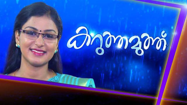 Karuthamuthu Serial Full Episodes, Watch Karuthamuthu TV Show Latest