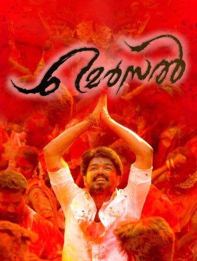 mersal tamil full movie download 720p hd tamilmv