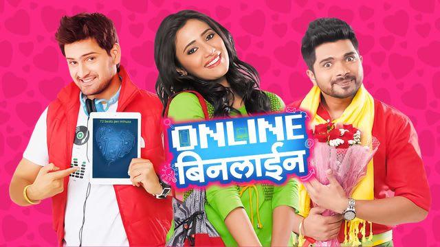 Watch Online Binline Full Movie, Marathi Comedy Movies in HD on Hotstar