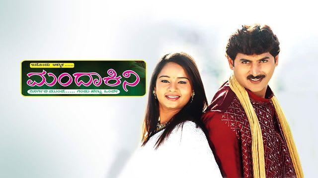 mandhagini tamil movie