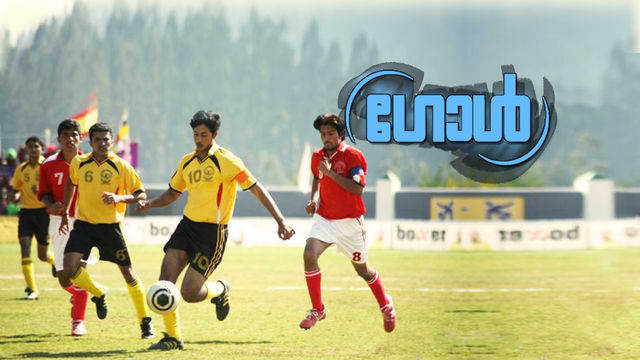 Watch Goal Full Movie, Malayalam Drama Movies in HD on Hotstar