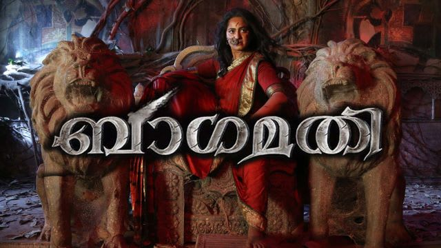 Bhaagamathie Full Movie, Watch Bhaagamathie Film on Hotstar