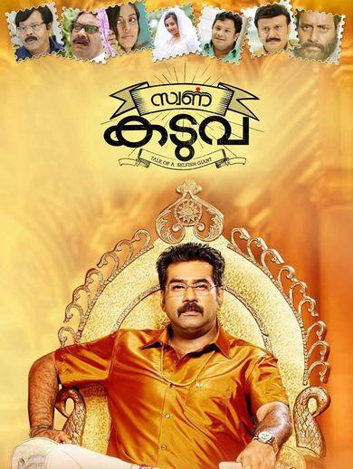 abc malayalam full movie dvdrip