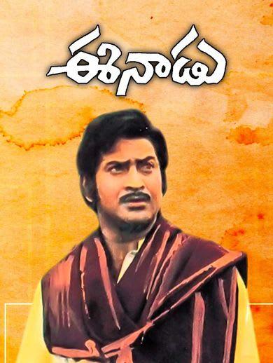 Eenadu movie krishna