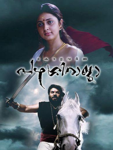 tamilrockers malayalam movie masterpiece download
