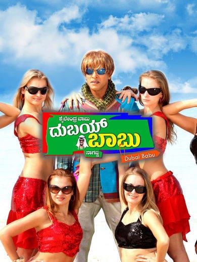 Watch Dubai Babu Full Movie Kannada Romance Movies In Hd On