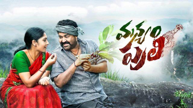Manyam Puli Full Movie Watch Manyam Puli Film On Hotstar