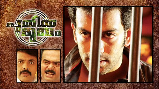 mukham malayalam movie full