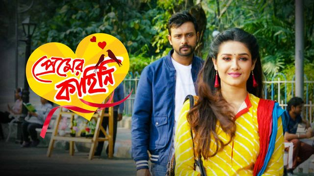 Premer Kahini Serial Full Episodes, Watch Premer Kahini TV
