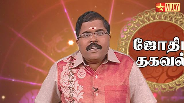 Watch Jothida Thagaval TV Serial Episode 11 - Uthradam And Thiruvonam  Nakshatra Full Episode on Hotstar