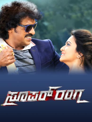 boxer kannada full movie online with english subtitles