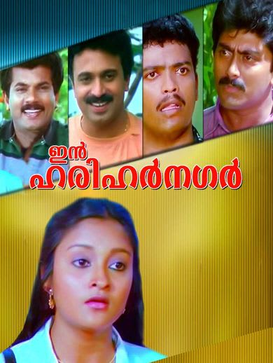 Watch In Harihar Nagar Full Movie Malayalam Comedy Movies HD On Hotstar