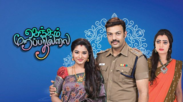 Nenjam Marapathillai Serial Full Episodes, Watch Nenjam