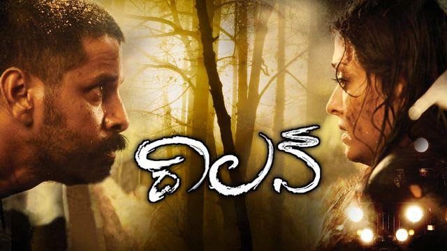 Watch Villain Full Movie, Telugu Thriller Movies in HD on Hotstar