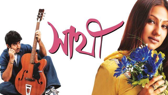 Sathi Full Movie, Watch Sathi Film on Hotstar