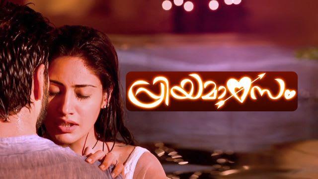 Priyamanasam Serial Full Episodes, Watch Priyamanasam TV Show Latest