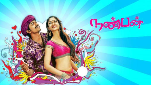 online movies tamil free to watch full movie