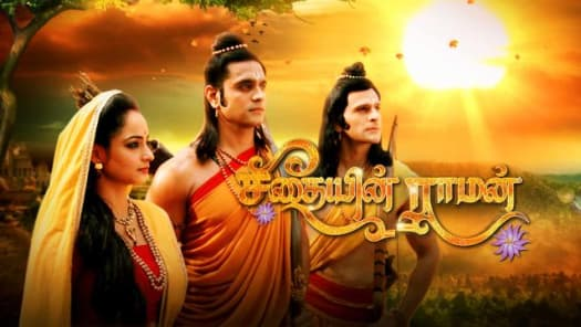 Seedhayin Raaman Serial Full Episodes, Watch Seedhayin