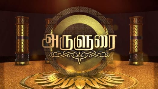 Watch Vijay Deepavali TV Serial Episode 5 - Vijay Stars