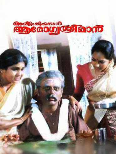 Watch Nanma Niranjavan Sreenivasan Full Movie, Malayalam Comedy