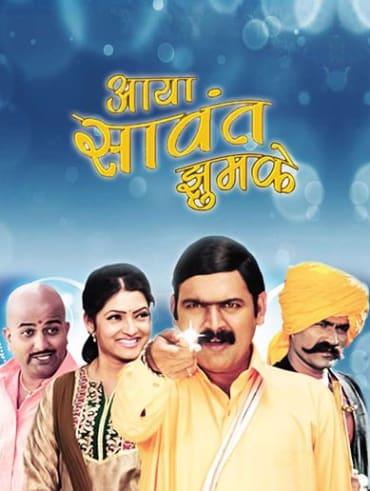 ye re ye re paisa 2018 marathi movie torrent download