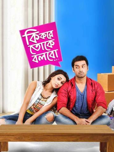 Kelor Kirti Full Movie Watch Kelor Kirti Film On Hotstar