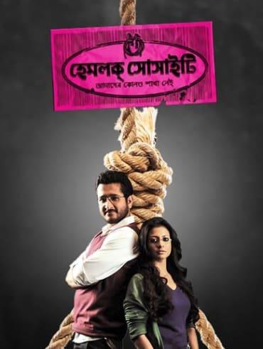 Watch Romeo Full Movie, Bengali Romance Movies in HD on Hotstar