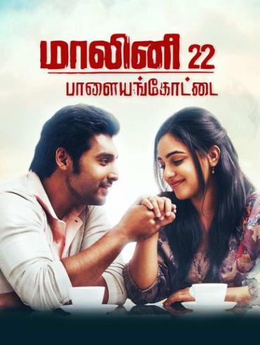 sleepless night movie download in tamil