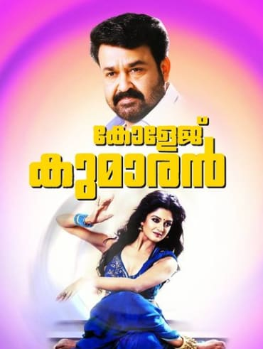 Vismayam Full Movie Watch Vismayam Film On Hotstar