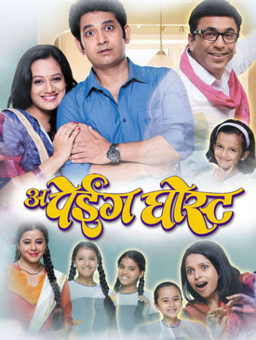 baavare prem he movie