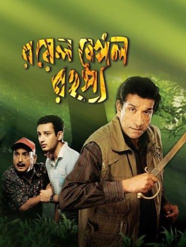 har har byomkesh full movie hd 1080p download