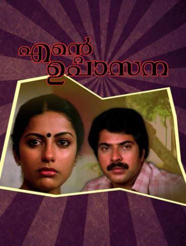 senior mandrake malayalam movie download