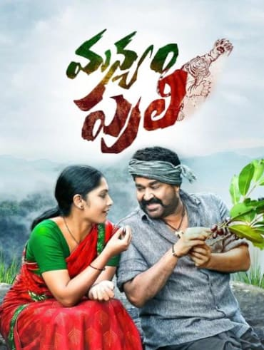 Baahubali - The Beginning Full Movie, Watch Baahubali - The