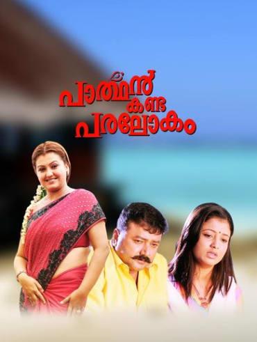 mutharamkunnu po full movie