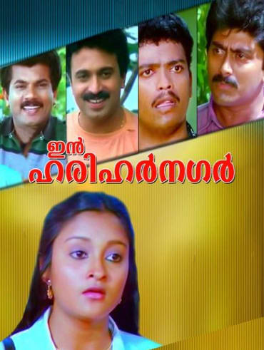 aagathan malayalam movie