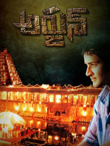 kalyan ram kathi background music