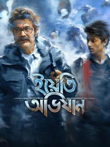 har har byomkesh full movie download hd